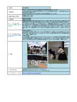 島根大学武道場 島根県立武道館 光輪洞合気道の流派の特徴は体術;pdf