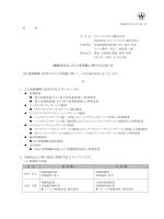 機構改革および人事異動に関するお知らせ(2015.03.27);pdf