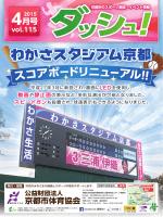 わかさスタジアム京都 - 公益財団法人 京都市体育協会;pdf