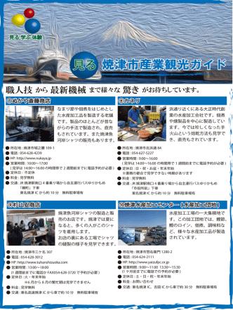 (見る)ぬかや斎藤商店・カネリ・杉山安商店・焼津水産加工;pdf