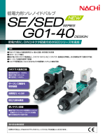 低電力形ソレノイドバルブ SE/SEDシリーズ G01-40デザイン(2;pdf