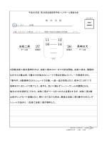 法政二高 長崎日大 - 全国高等学校ハンドボール選抜大会;pdf