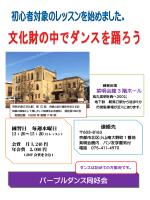 パープルダンス同好会 - ラポールダンス同好会;pdf