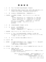 開催要項 - 千葉聴覚障害者センター;pdf