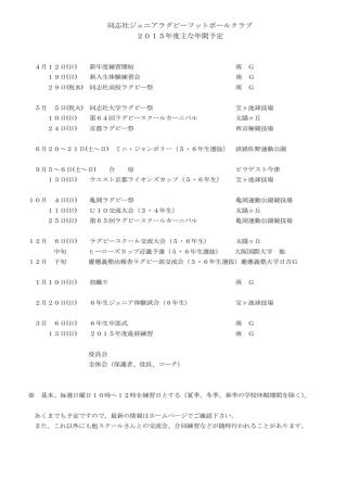 2015年度年間予定 - 同志社ジュニアラグビーフットボールクラブ [DJRC];pdf