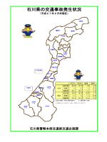 石川県の交通事故発生状況;pdf