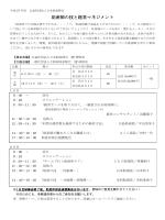 助産師の技と経営マネジメント;pdf