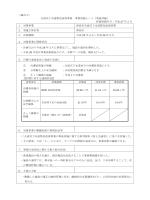 事後評価シート(PDF:64KB);pdf