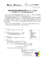 長崎地域造船造機技術研修センター入所式;pdf