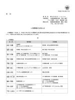 人事異動のお知らせ;pdf