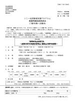 ソニー幼児教育支援プログラム 最優秀園 実践発表会;pdf