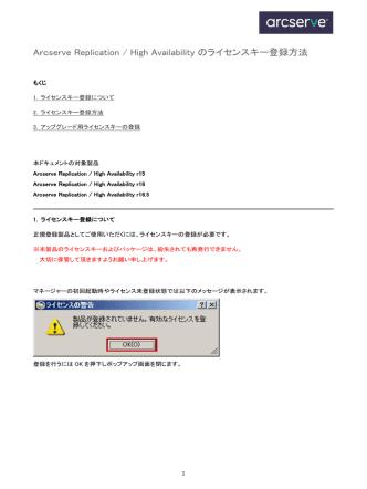 Arcserve Replication / High Availability のライセンスキー登録方法;pdf