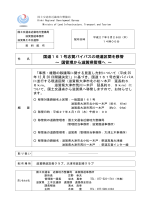 国道161号志賀バイパスの現道区間を移管 ~ 国管理から滋賀県管理へ;pdf