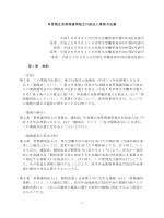 年金積立金管理運用独立行政法人業務方法書 平成18年4月1日付厚生