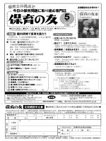 保育の友 - 島根県社会福祉協議会