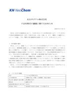 KHネオケムプレスリリース20150331