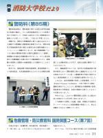 警防科(第85期) 危機管理・防災教育科国民保護コース(第7回)