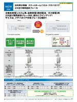 太陽光発電システム用、自家発電(燃料電池/ガス発電