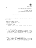 組織変更及び人事異動に関するお知らせ PDF