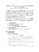 公益財団法人 東京オリンピック・パラリンピック競技大会組織委員会 平成