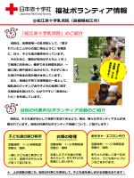 松江赤十字乳児院(島根県松江市)(PDF:739KB)