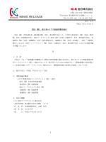 国分(株)、東日本エリアの低温事業を統合