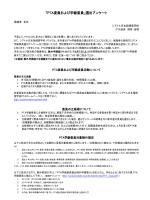PTA委員会選出 アンケート用紙