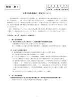 報告6_出雲市税条例等の一部改正について(PDF文書)