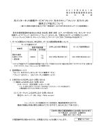NTT金沢支店 広報担当