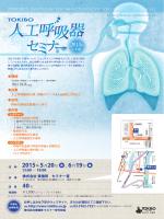 TOKIBO人工呼吸器セミナー(東京会場)開催のお知らせ