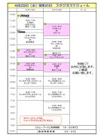 4/29祝日スケジュール