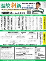 松岡 信道 - 松岡あきみち Webサイト