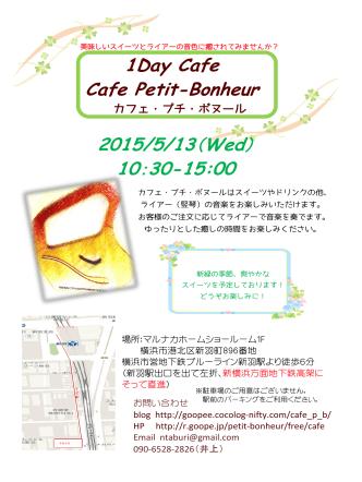 5/13(水) 午前10時30分~午後3時 1Day Cafe~Cafe
