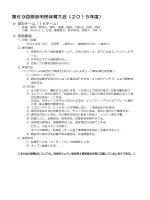 第69回奈良市民体育大会(2015年度)