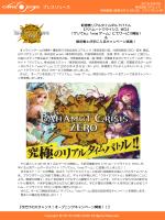 「ゲソてん」「mixiゲーム」にてサービス開始!