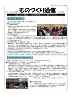 第1回生活・化学部会 大阪府事業説明会・もの協事務局会議
