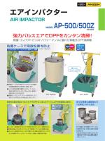 エアインパクター MODEL AP−500/500Z