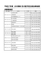 平成27年度 犬の登録・狂犬病予防注射会場地図 伊勢崎地区