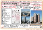 ザ・タワーズ台場 19階 1LDK 58.01 5470万円