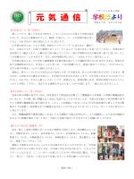 10日 - ブダペスト日本人学校