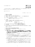 電 子 入 札 総 合 評 価