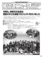 発行 神協連ニュース No.405