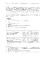 「平成 27 年度 藤沢市地域公共交通検討他業務委託」に伴う事業者選定