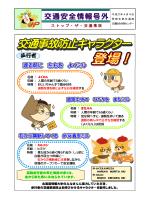 交通安全情報号外 - 北海道警察ホームページ