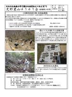 4月会報1p - 交野里山ゆうゆう会