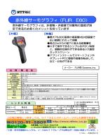 『赤外線サーモグラフィ(FLIR E60)』のレンタル料金はこちら